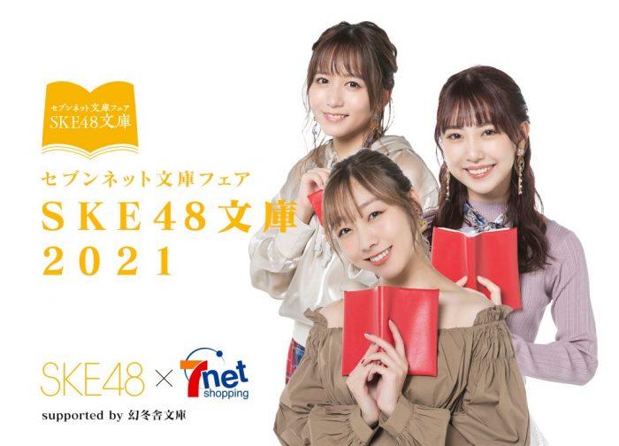 SKE48とセブンネットショッピングのコラボ再び!ファンクラブでは週替わりで朗読企画も開催