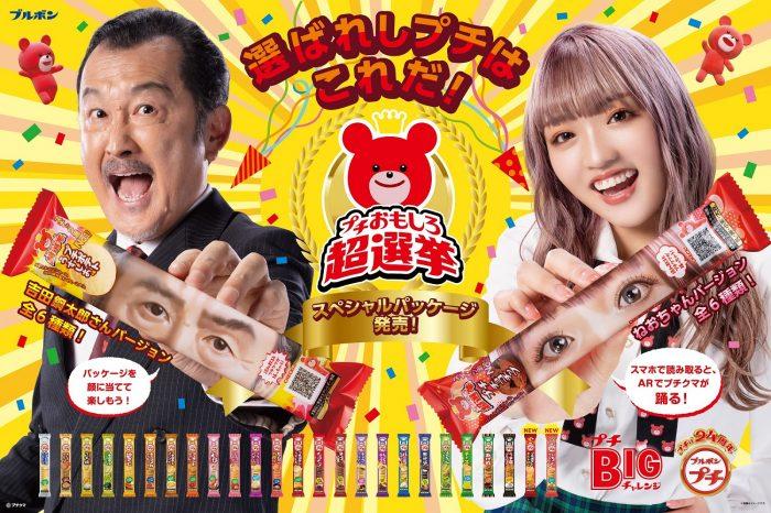 ねお出演のブルボン「プチシリーズ」新CMのオンエアスタート!
