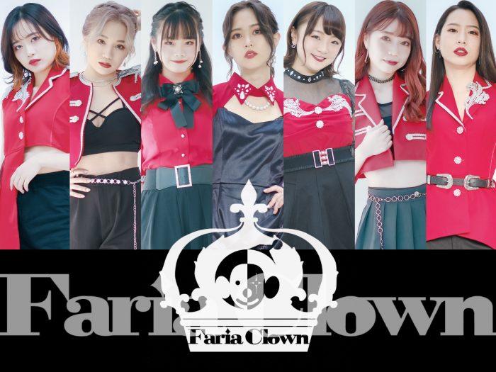 元SKE48 竹内舞が率いるFariaClownに新メンバー加入!