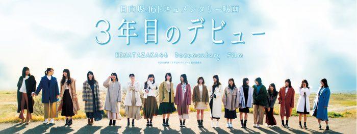 日向坂46ドキュメンタリー映画「3年目のデビュー」がひかりTVとdTVチャンネルで独占先行配信