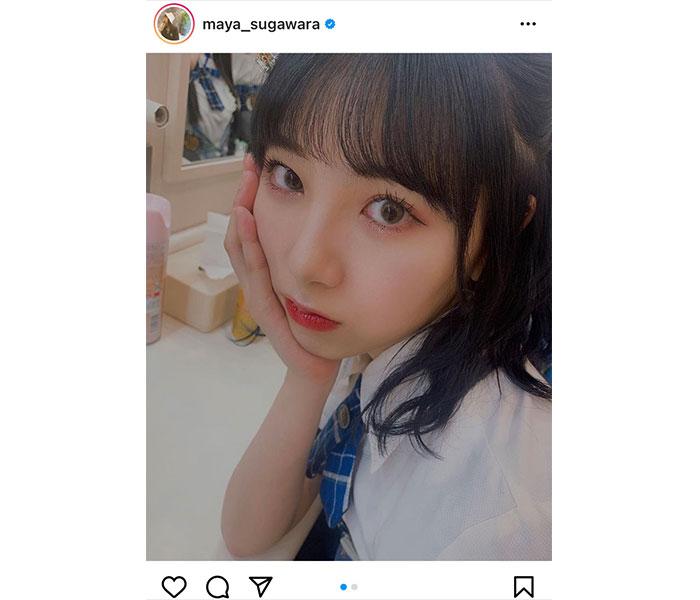 SKE48 菅原茉椰、新しい公演メイクに「カラコン素敵」「宮城の誇り!」と反響!