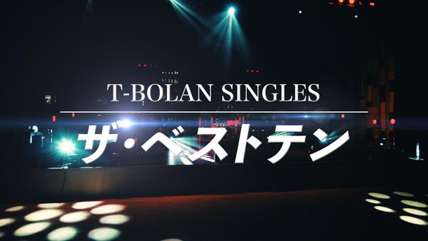 "T-BOLAN、メジャーデビュー満30年を控え1月11日(月・祝)にトーク&ライブを""初""配信!"