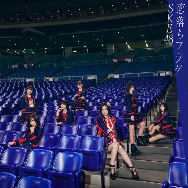 SKE48 松井珠理奈卒業シングルのキービジュアル&ジャケ写解禁!!「いい意味で卒業感がなく、明るいSKE48らしさがすごくよく出ているシングル」