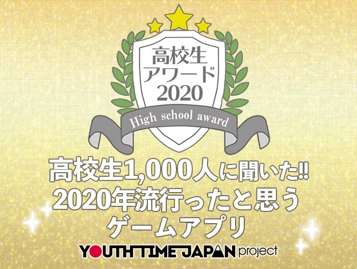 【高校生アワード2020】2020年流行ったと思うゲームアプリとは?