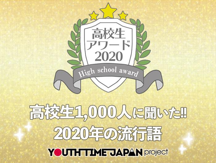 【高校生アワード2020】2020年の流行語とは?