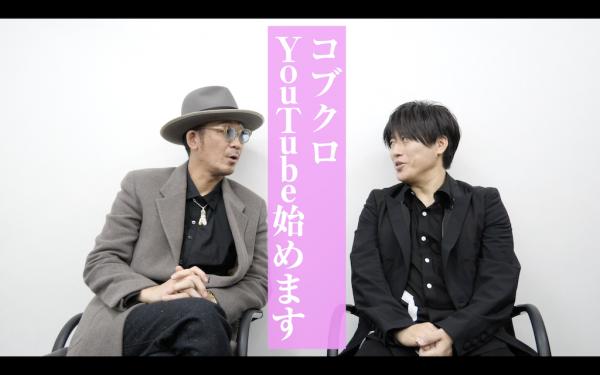 コブクロ、黒田俊介のボイトレ風景が話題!YouTubeチャンネルで動画公開
