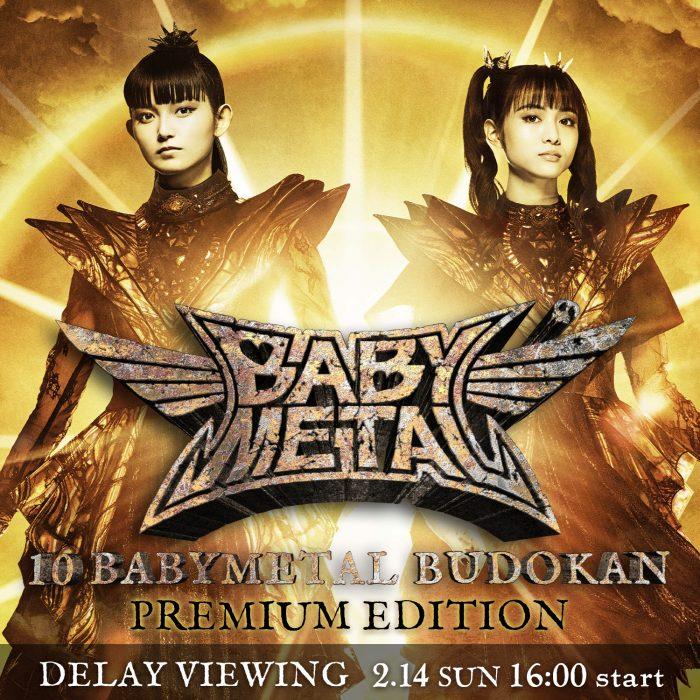 BABYMETAL、日本武道館公演を全国の映画館で一斉上映決定