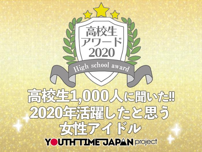 【高校生アワード2020】2020年活躍したと思う女性アイドルグループとは?