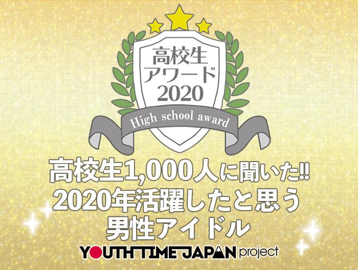 【高校生アワード2020】2020年活躍したと思う男性アイドルグループとは?