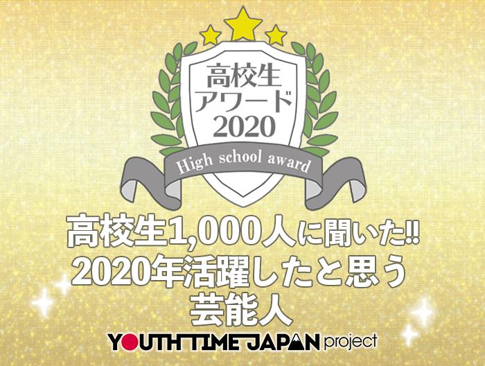 【高校生アワード2020】2020年活躍したと思う芸能人とは?