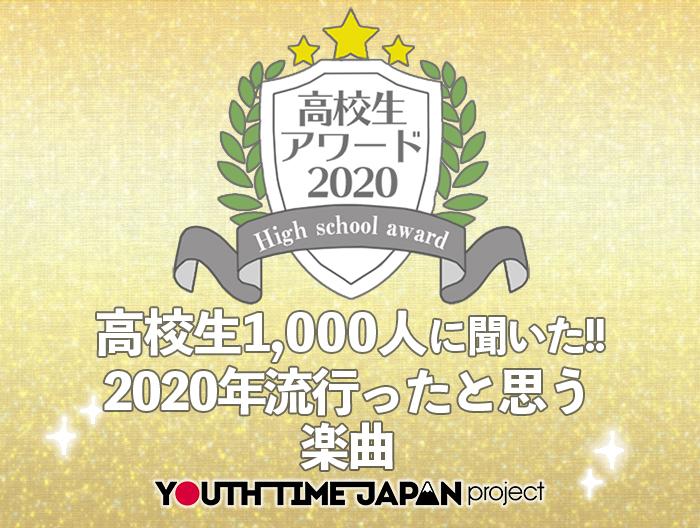 【高校生アワード2020】2020年流行ったと思う楽曲とは?