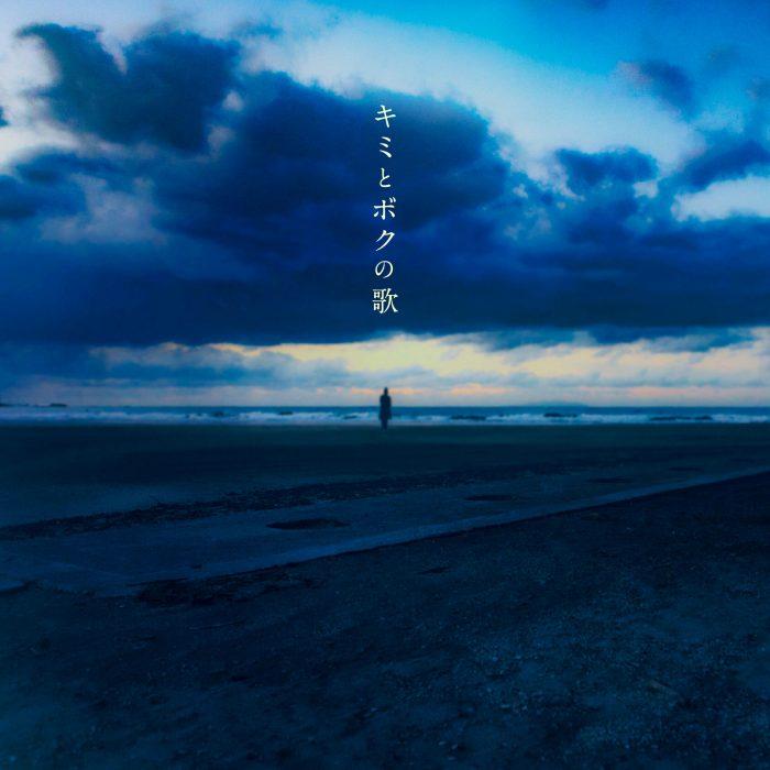 安斉かれん、初のバラード曲「キミとボクの歌」をリリース 本人演奏によるピアノ・バージョンの先行配信も決定