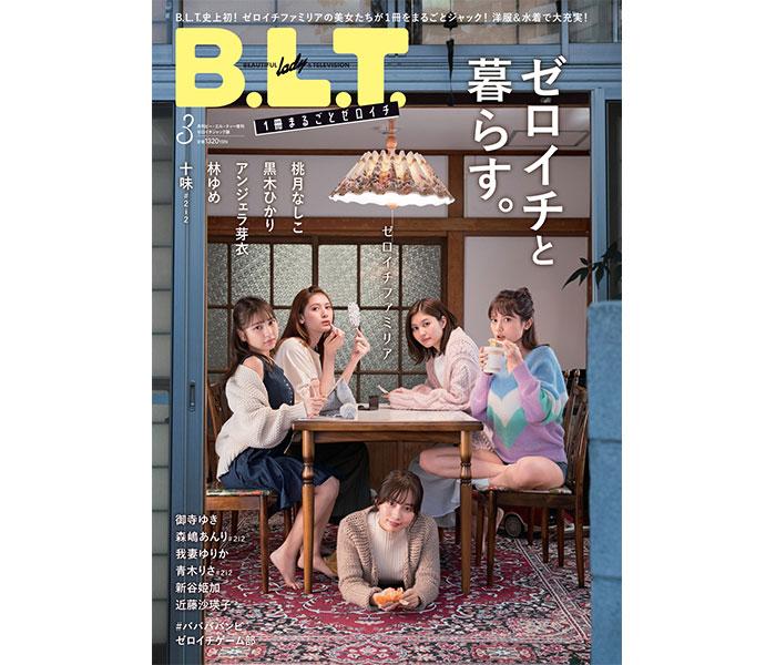桃月なしこ、黒木ひかり、アンジェラ芽衣、林ゆめ、十味(#2i2)が、「家族」をテーマに「B.L.T.」ゼロイチジャック版の表紙を飾る!