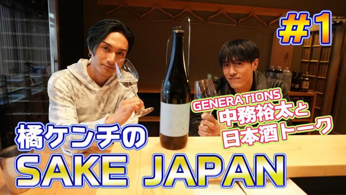 橘ケンチがYouTube『SAKE JAPAN』開設!初回ゲストはGENERATIONS 中務裕太