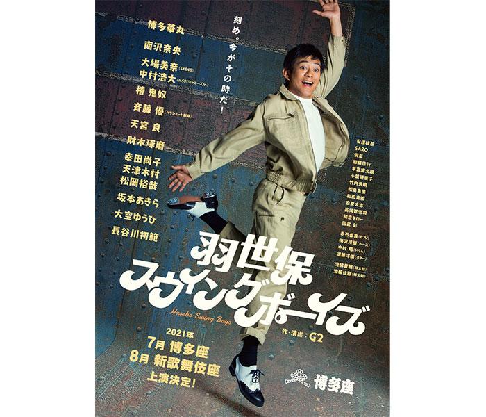 博多華丸、新作主演舞台でタップダンスや和太鼓に励む溶接技師役に挑戦