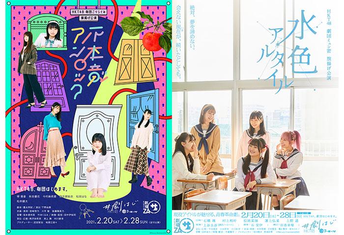 HKT48が進める演劇プロジェクト「HKT48、劇団はじめます。」、公演ビジュアルが新たに解禁