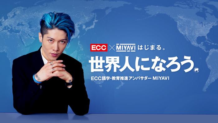 MIYAVI、ECCとタイアップした『世界人になろう』プロジェクト始動