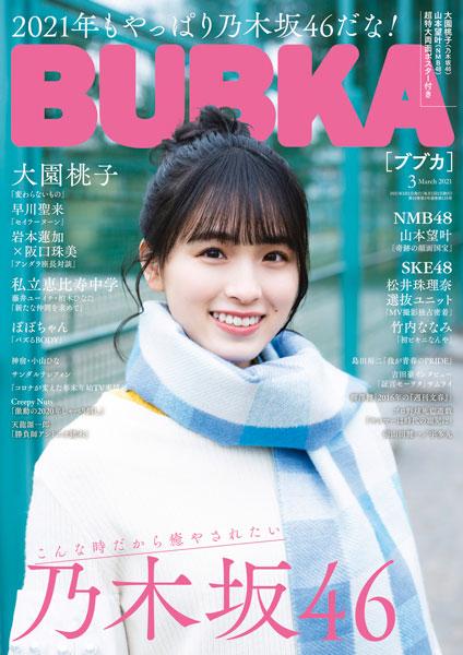 ぽぽちゃん、水に濡れる魅惑的ボディを「BUBKA」で初披露!