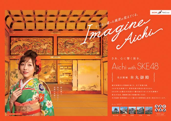 SKE48が愛知の魅力を発信!新作観光PRポスターが完成