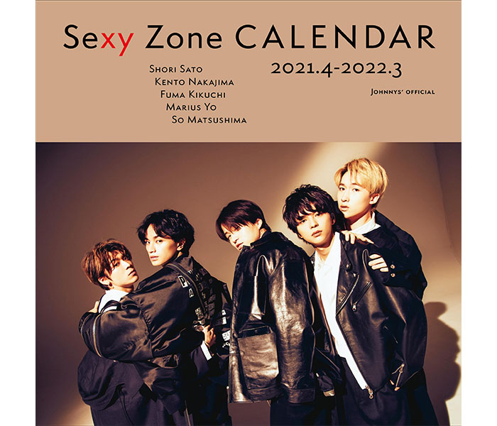 「Sexy Zone 2021年度カレンダー」のカバーが解禁に