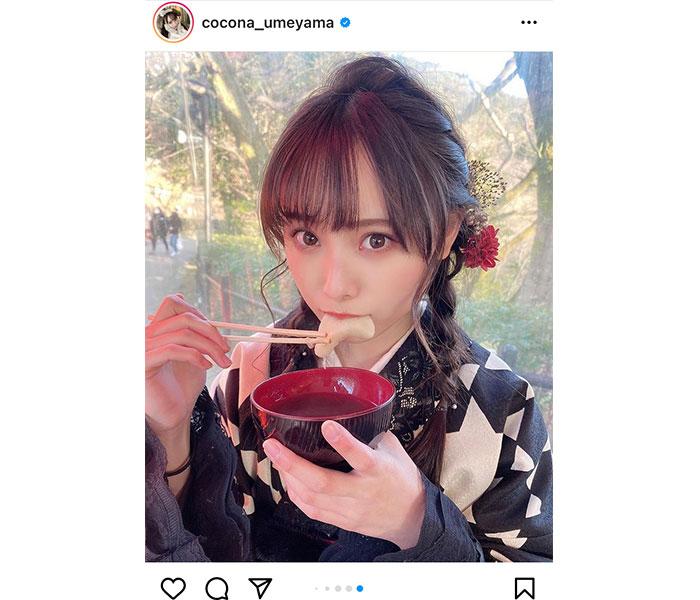 NMB48 梅山恋和、黒の振袖姿でお餅をパクり!