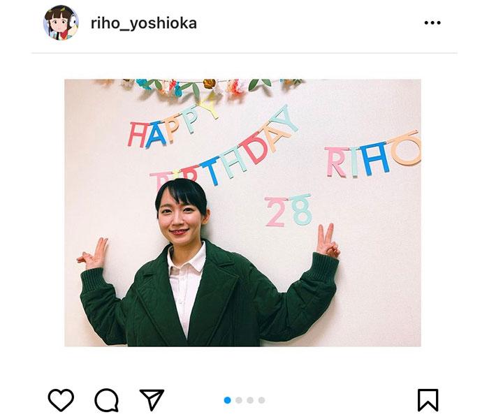 吉岡里帆、28歳の誕生日ショットを公開!「祝って貰える事に本当に感謝です」