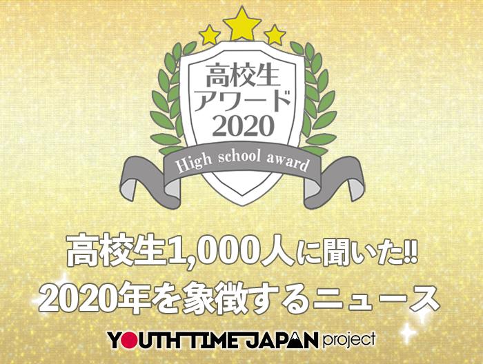 【高校生アワード2020】2020年を象徴するニュースとは?