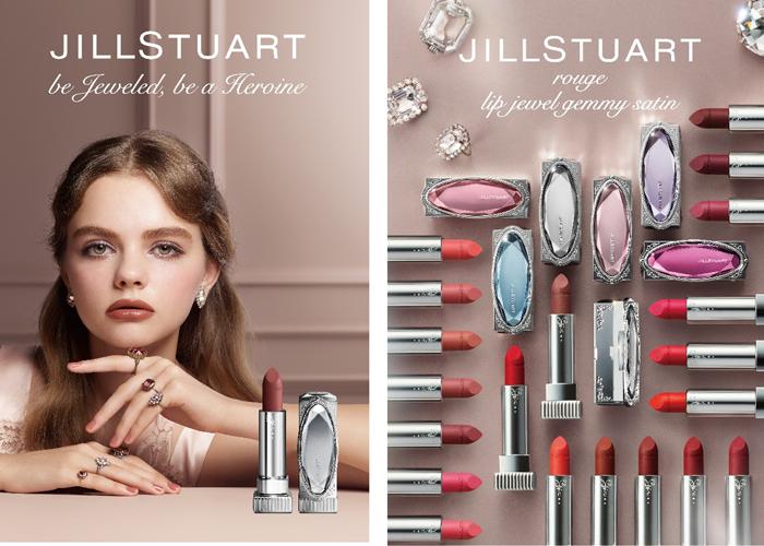 【ジルスチュアート ビューティ】宝石をコンセプトにした新コレクション、ブランド初の着せ替えリップ登場