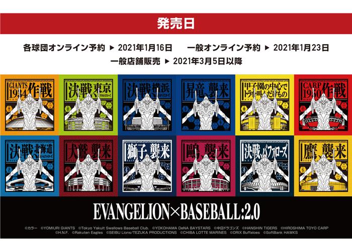 『シン・エヴァンゲリオン劇場版』の公開を記念してプロ野球12球団とのコラボグッズ第二弾の発売が決定!