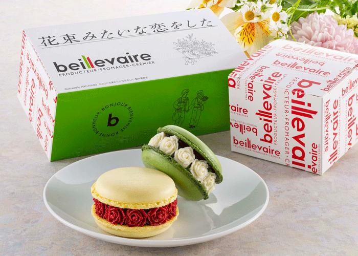 beillevaire【ベイユヴェール】より、「花束みたいな恋をした」オリジナルマカロン数量限定販売
