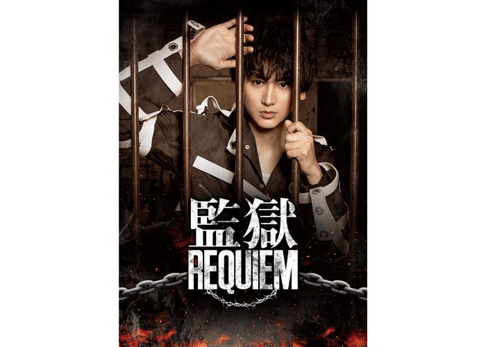 塩田康平の脚本・演出舞台「監獄REQUIEM」主演・佐藤永典の囚人姿のキービジュアルが公開!