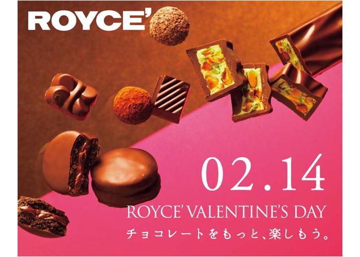 ロイズバレンタインデー限定商品を2021年1月6日より販売開始