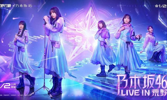 「乃木坂46 LIVE IN 荒野」