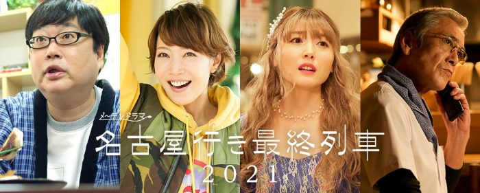 「名古屋行き最終列車2021」放送決定!昨年に引き続き「SKE48編」も5夜連続放送