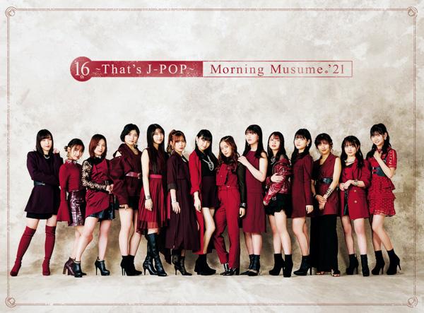 モーニング娘。'21、16枚目のオリジナルアルバム『16th ~That's J-POP~』を3月31日(水)に発売!