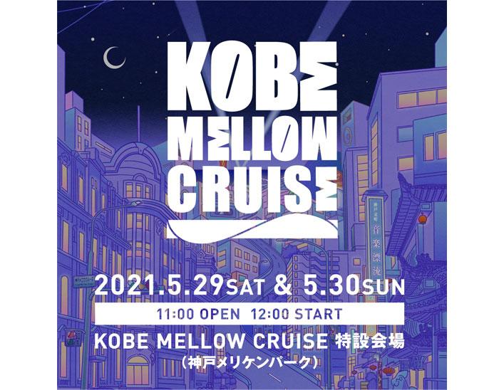 文化を発信してきた港町・神戸を象徴するポートタワーの麓、メリケンパークに新たな音楽フェスが誕生! 「KOBE MELLOW CRUISE 2021」開催決定!