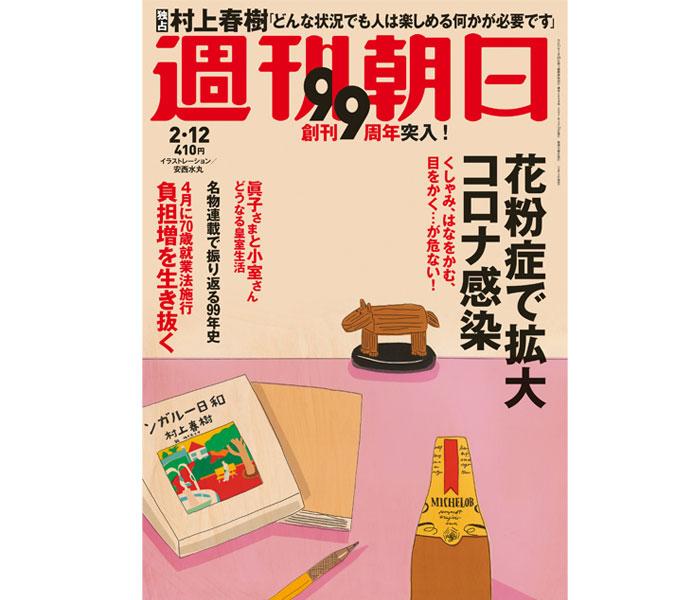 村上春樹独占インタビュー「どんな状況でも人は楽しめるなにかが必要です」週刊朝日 創刊99周年記念特集