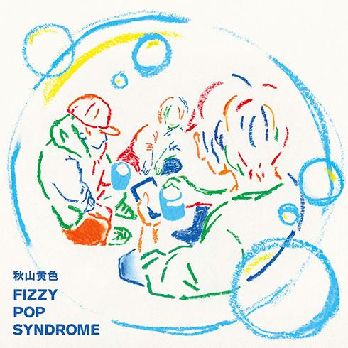 秋山黄色、2ndアルバム「FIZZY POP SYNDROME」詳細発表&ジャケットアートワーク公開