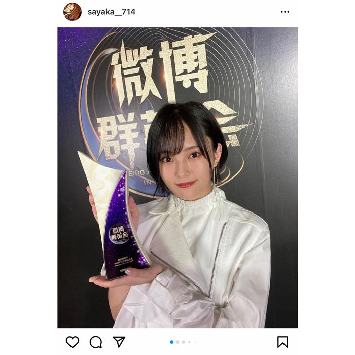 山本彩、WEIBOの躍進シンガー賞を受賞!「受賞おめでとう」