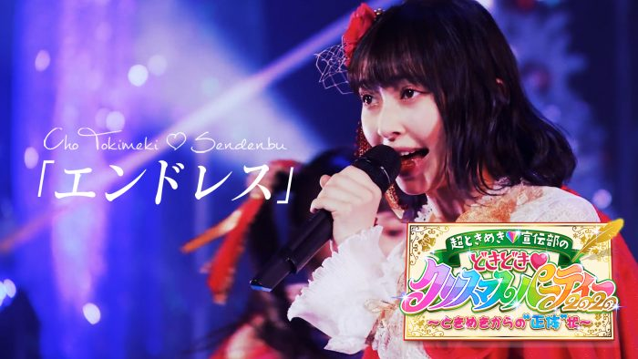 超ときめき♡宣伝部、クリスマスライブ「ときクリ2020」で初披露された『エンドレス』のライブ映像公開!