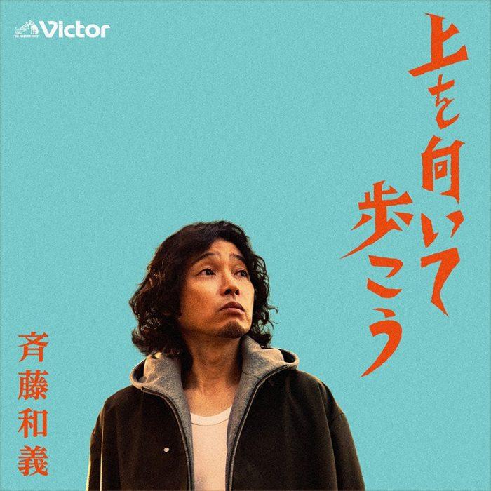 斉藤和義が歌う『上を向いて歩こう』、2/26に配信リリース決定