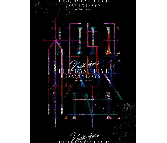 欅坂46、「THE LAST LIVE」映像パッケージ・ジャケットアートワークが解禁