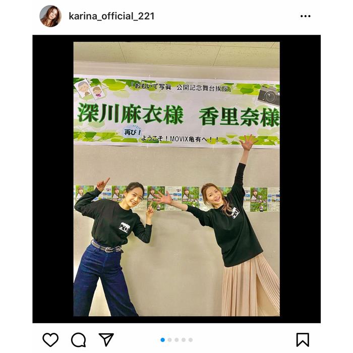 香里奈と深川麻衣が「おもいで写眞」の舞台挨拶オフショを公開!「舞台挨拶お疲れ様です」