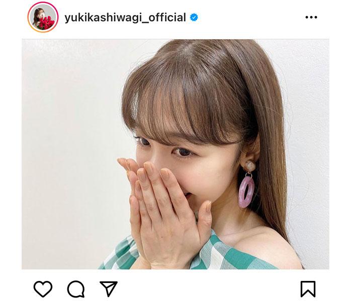 AKB48 柏木由紀、笑顔を両手で隠した至近距離ショットに反響!「はにかんだ笑顔が大好きです」
