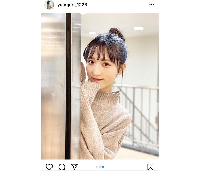 AKB48 小栗有以、壁からひょっこり見つめ合うドキドキシチュエーション!