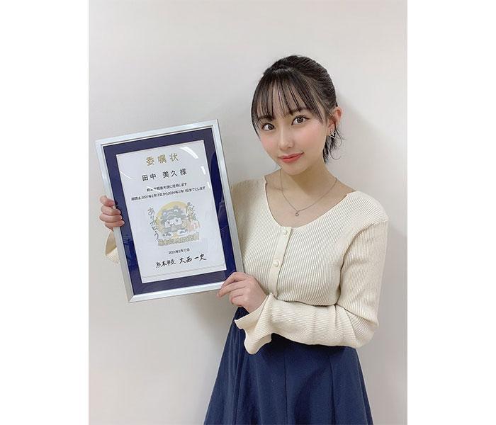 HKT48 田中美久が熊本市親善大使に就任!「熊本からパワーを沢山の方々に届けていきたい」