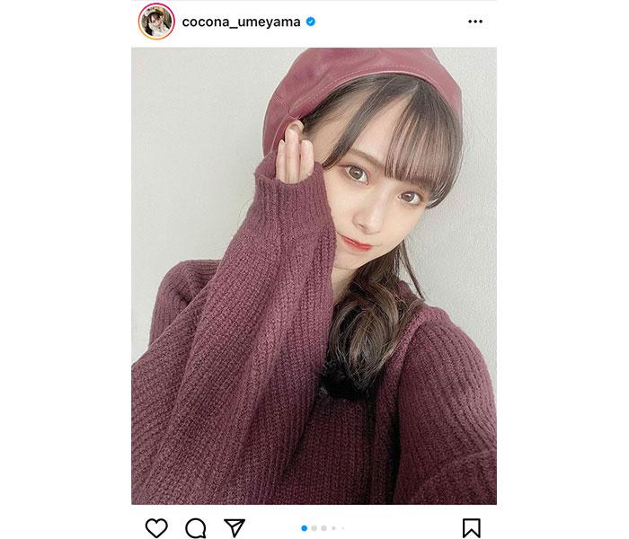 NMB48 梅山恋和、もち肌際立つベレー帽コーデを紹介!