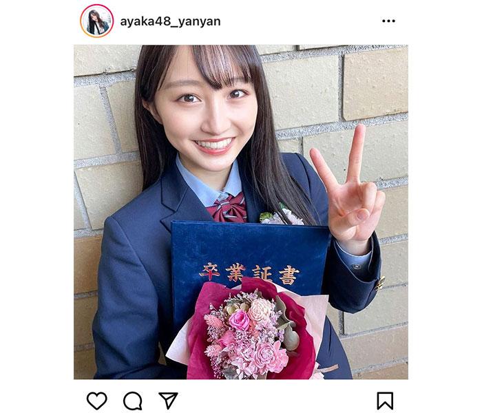 NMB48 山本彩加、一足先に高校卒業を報告!「素敵な3年間を送ることができました!!」