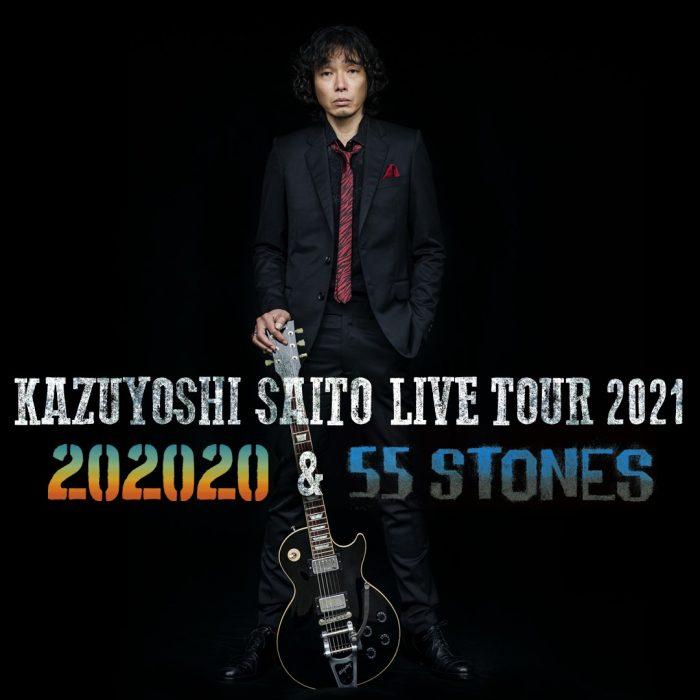 斉藤和義、有観客&配信ライブを4月開催決定!