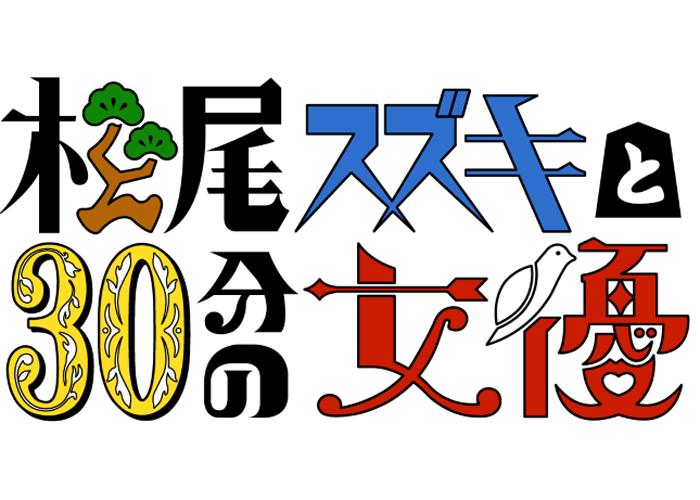 「松尾スズキと30分の女優」 3月にWOWOWで放送決定!松尾スズキのコメントもお届け!